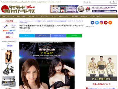 http://www.thaich.net/news/20150616b.htm