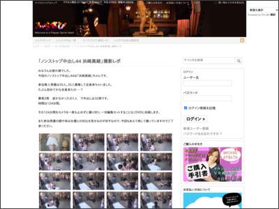 http://www.knights-visual.com/blog/furasupi-blog/non44repo/