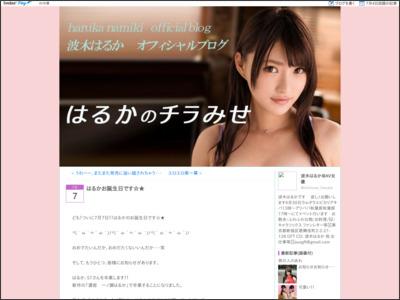 http://blog.livedoor.jp/ichinoseharuka/archives/36320520.html