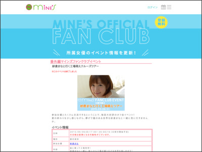 http://mines-pro.jp/fanclub/events/view/118