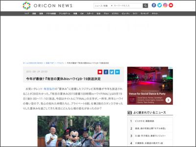 http://www.oricon.co.jp/news/2058376/full/