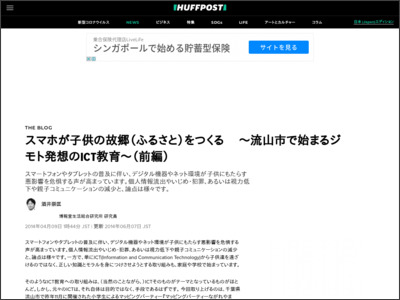 http://www.huffingtonpost.jp/takamasa-sakai/ict_b_5108651.html