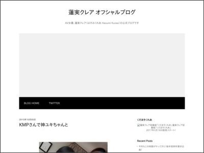 http://blog.livedoor.jp/kurea_hasumi/archives/46484467.html