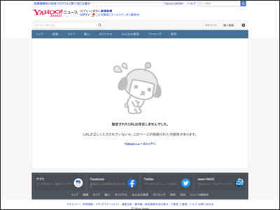 http://headlines.yahoo.co.jp/hl?a=20151020-00000114-sph-soci