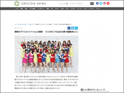 http://www.oricon.co.jp/special/48356/