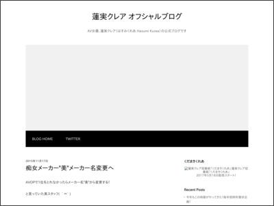 http://blog.livedoor.jp/kurea_hasumi/archives/46934500.html