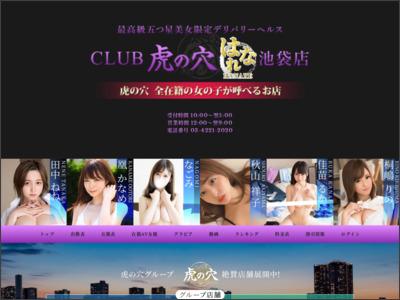 http://www.tora-ikebukuro.jp/detail.php?id=2169