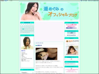 http://blog.livedoor.jp/haruka_megumi/archives/46287630.html