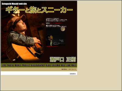 http://www.setoguchimasaki.com/