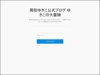 http://suouyukiko.ldblog.jp/archives/4993383.html