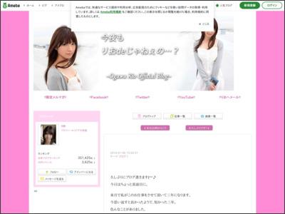 http://ameblo.jp/rio-ogawa0315/entry-12114642622.html