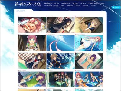 http://aokana.net/gallery/