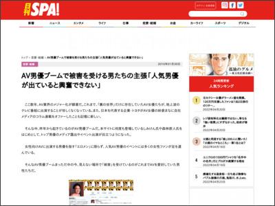 http://nikkan-spa.jp/1036666