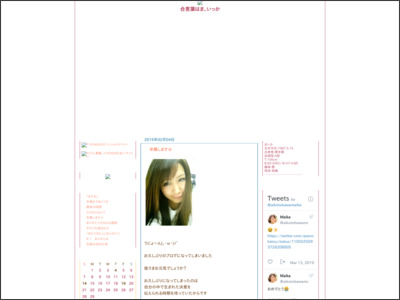 http://blog.livedoor.jp/maika_tp/archives/50762588.html