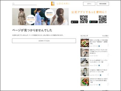 https://locari.jp/posts/46105