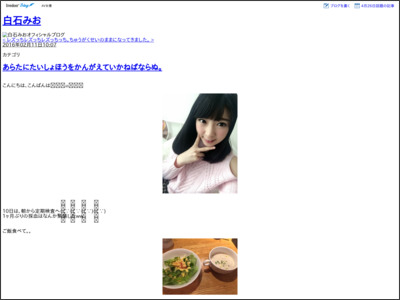 http://blog.livedoor.jp/shiraishi_mio/archives/1051836601.html