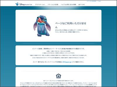 https://dvcmember.disney.co.jp/25th-anniversary/members-sweepstakes/