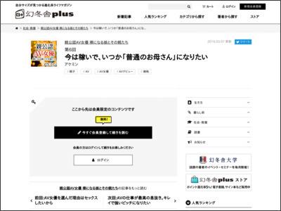 http://www.gentosha.jp/articles/-/5098