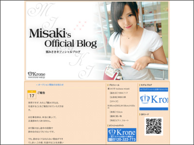 http://blog.livedoor.jp/misaki_official/archives/4683216.html
