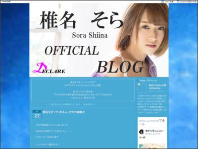 http://blog.livedoor.jp/shiina_sora712/archives/5690525.html