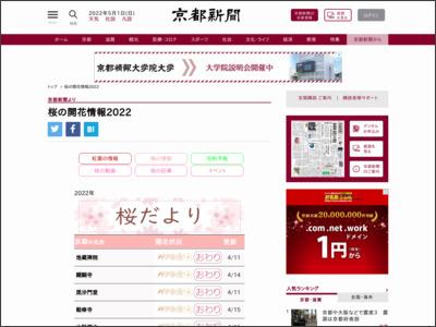 http://www.kyoto-np.co.jp/kp/koto/sakura/