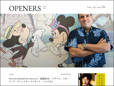 http://openers.jp/article/16347