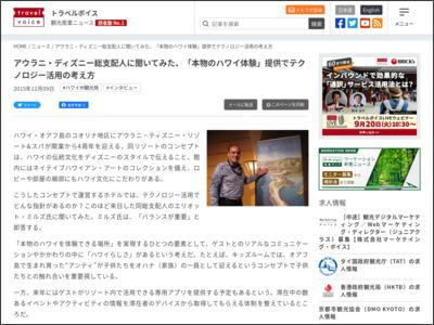 http://www.travelvoice.jp/20151109-53916