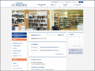 http://www.nipr.ac.jp/library/