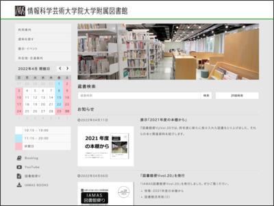 http://www.iamas.ac.jp/lib/