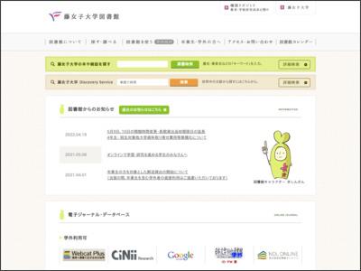 http://www.fujijoshi.ac.jp/library/