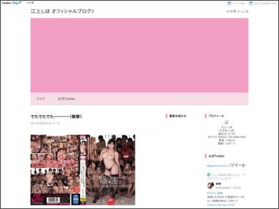 http://blog.livedoor.jp/egamishiho/archives/3843464.html