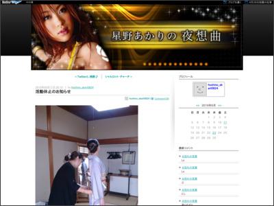 http://blog.livedoor.jp/hoshino_akari0824/archives/1058332837.html