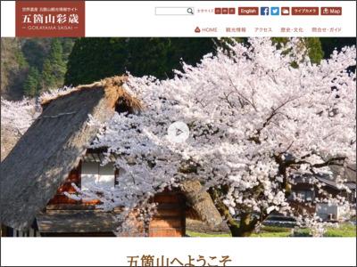 http://www.gokayama-info.jp/
