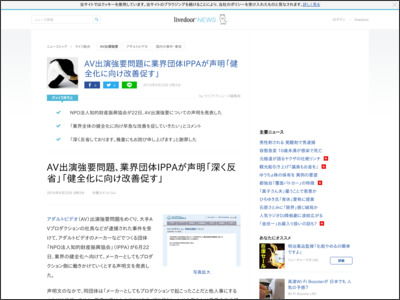 http://news.livedoor.com/article/detail/11675474/