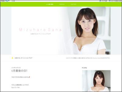 http://blog.livedoor.jp/sana_mizuhara/archives/1058908728.html