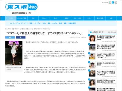 http://www.tokyo-sports.co.jp/entame/entertainment/569707/