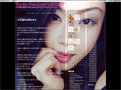 http://blog.livedoor.jp/kyonnakajima/archives/48143742.html
