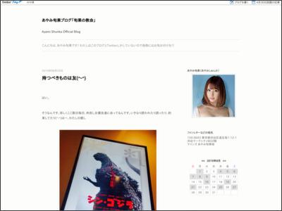 http://blog.livedoor.jp/syunka_ayami/archives/49381989.html