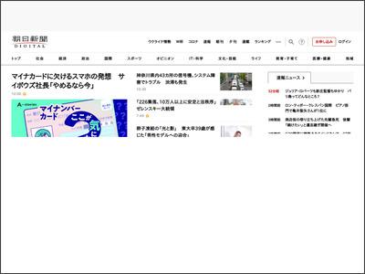 http://www.asahi.com/articles/ASJ955DZKJ95UTFK00L.html