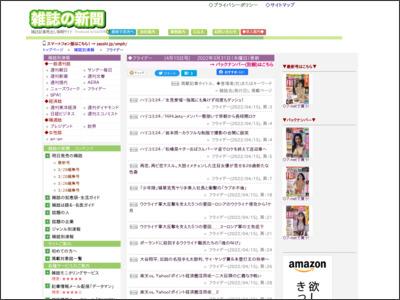 http://www.zasshi.com/zasshiheadline/friday.html