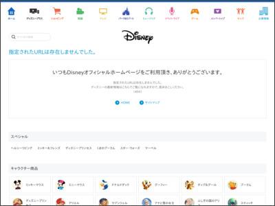 http://www.disney.co.jp/eventlive/onclassic/silvester.html