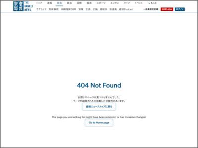 http://www.sankei.com/affairs/news/160923/afr1609230022-n1.html