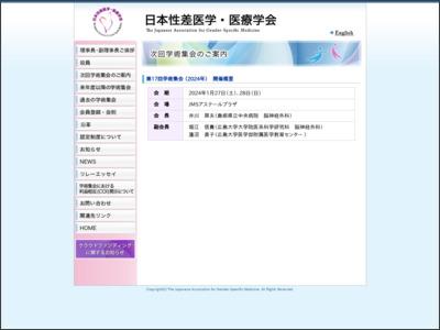 http://www.jagsm.org/jikai.html