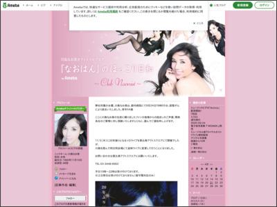 http://ameblo.jp/naomi-kawashima/