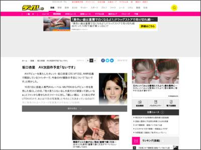 http://www.daily.co.jp/gossip/2016/10/13/0009579186.shtml