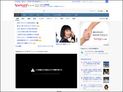 http://headlines.yahoo.co.jp/videonews/ann?a=20161014-00000020-ann-soci