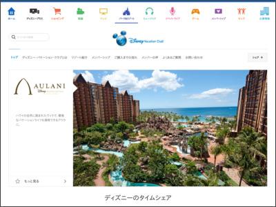 http://www.disney.co.jp/park/dvc.html