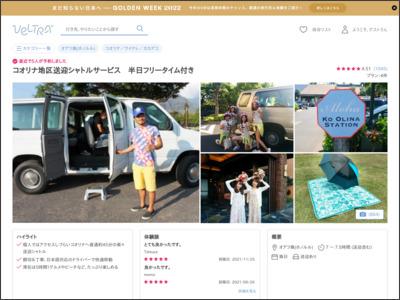 http://www.veltra.com/jp/hawaii/oahu/a/107192