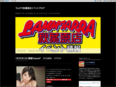 http://blog.livedoor.jp/lammtarra_tv/archives/52167284.html