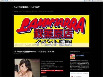 http://blog.livedoor.jp/lammtarra_tv/archives/52167284.html